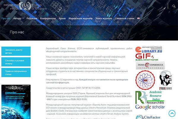 26-я мультинаучная конференция «Актуальные проблемы в современной науке и пути их решения»